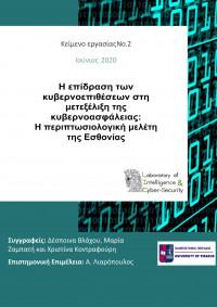 Working Paper Series No.2 - June 2020